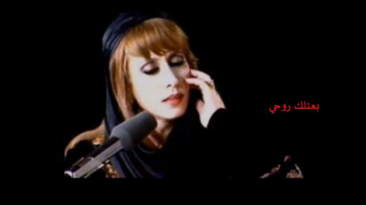 Fairuz فيروز بعتلك يا حبيب الروح Music Legends Singer Book Club Books
