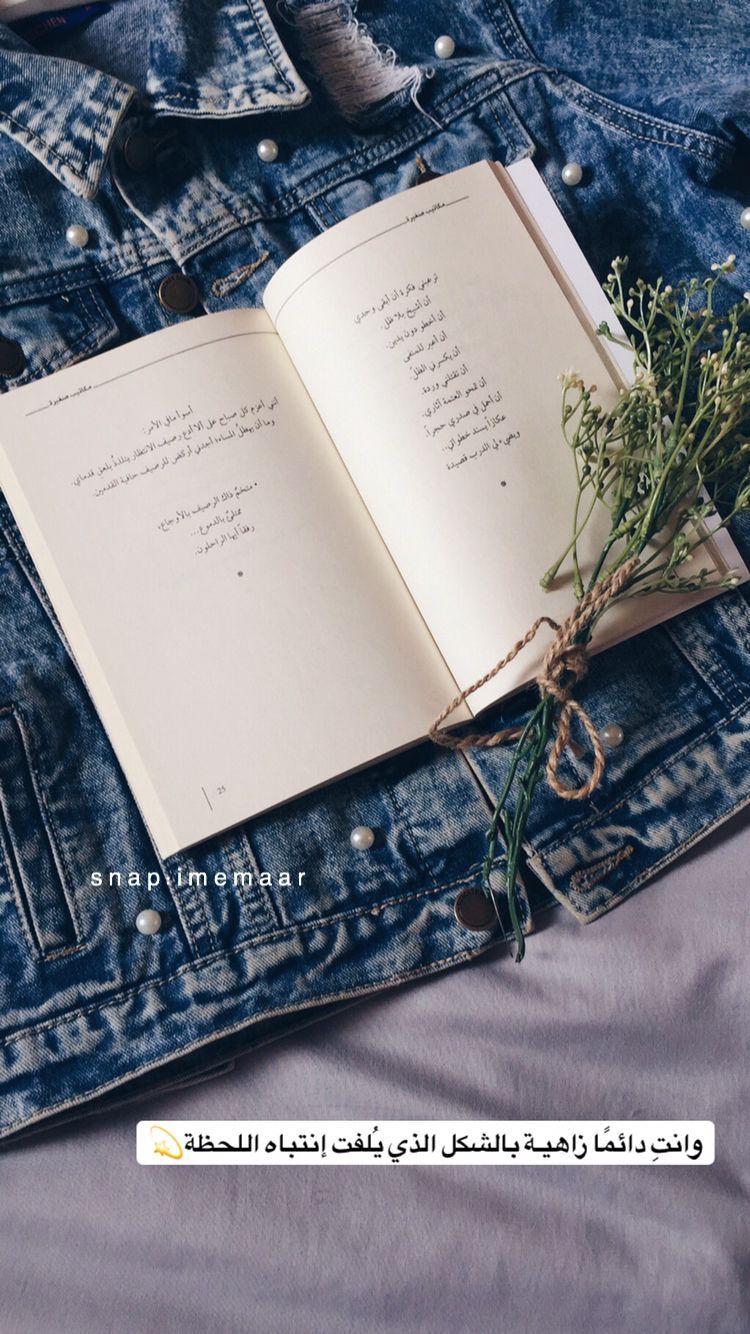 تصويري اقتباسات كتب Cool Words Photo Quotes Book Photography