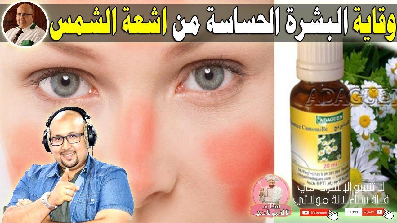 زيت لوقاية البشرة الحساسة من اشعة الشمس الدكتور عماد ميزاب Imad Mizab Honest Tea Bottle Tea Bottle Tea