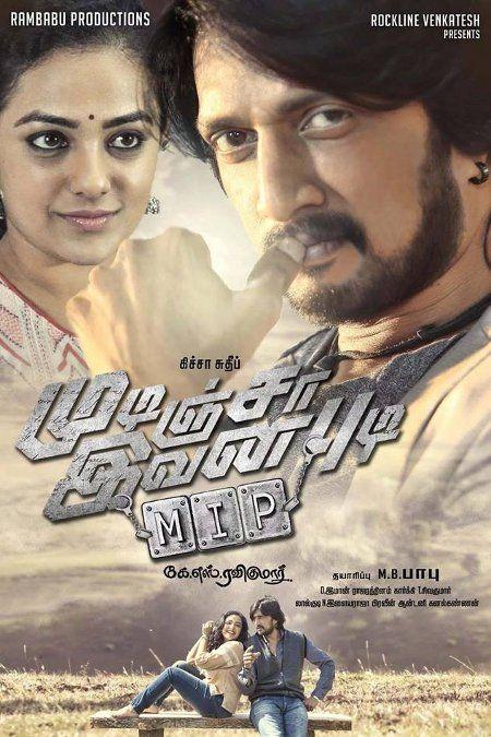 Varuthapadatha Valibar Sangam Full Movie Download Avi