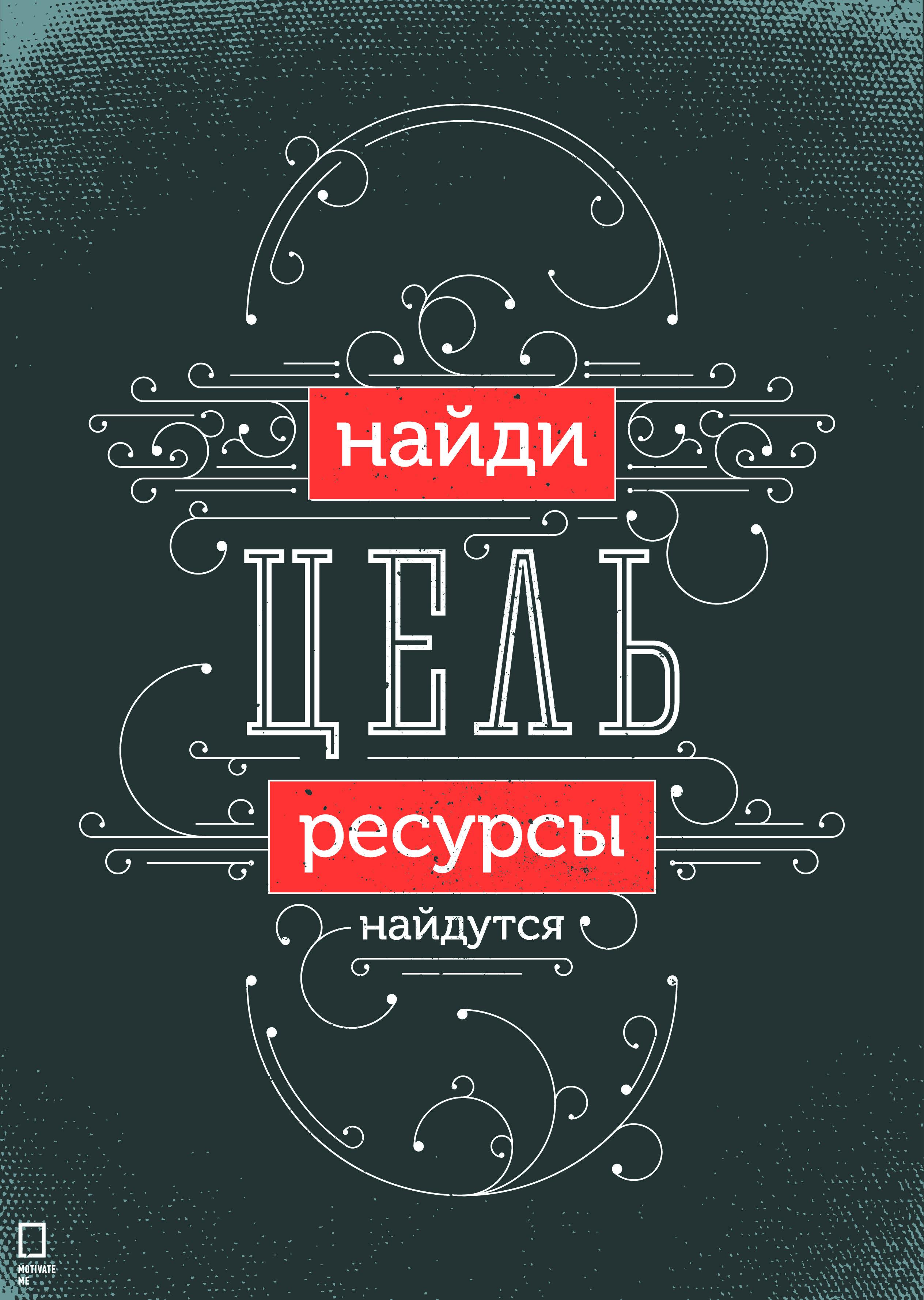 картинки с мотивирующими фразами на русском