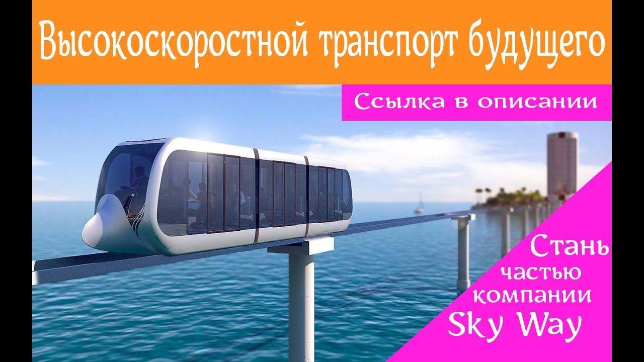 skyway обзор