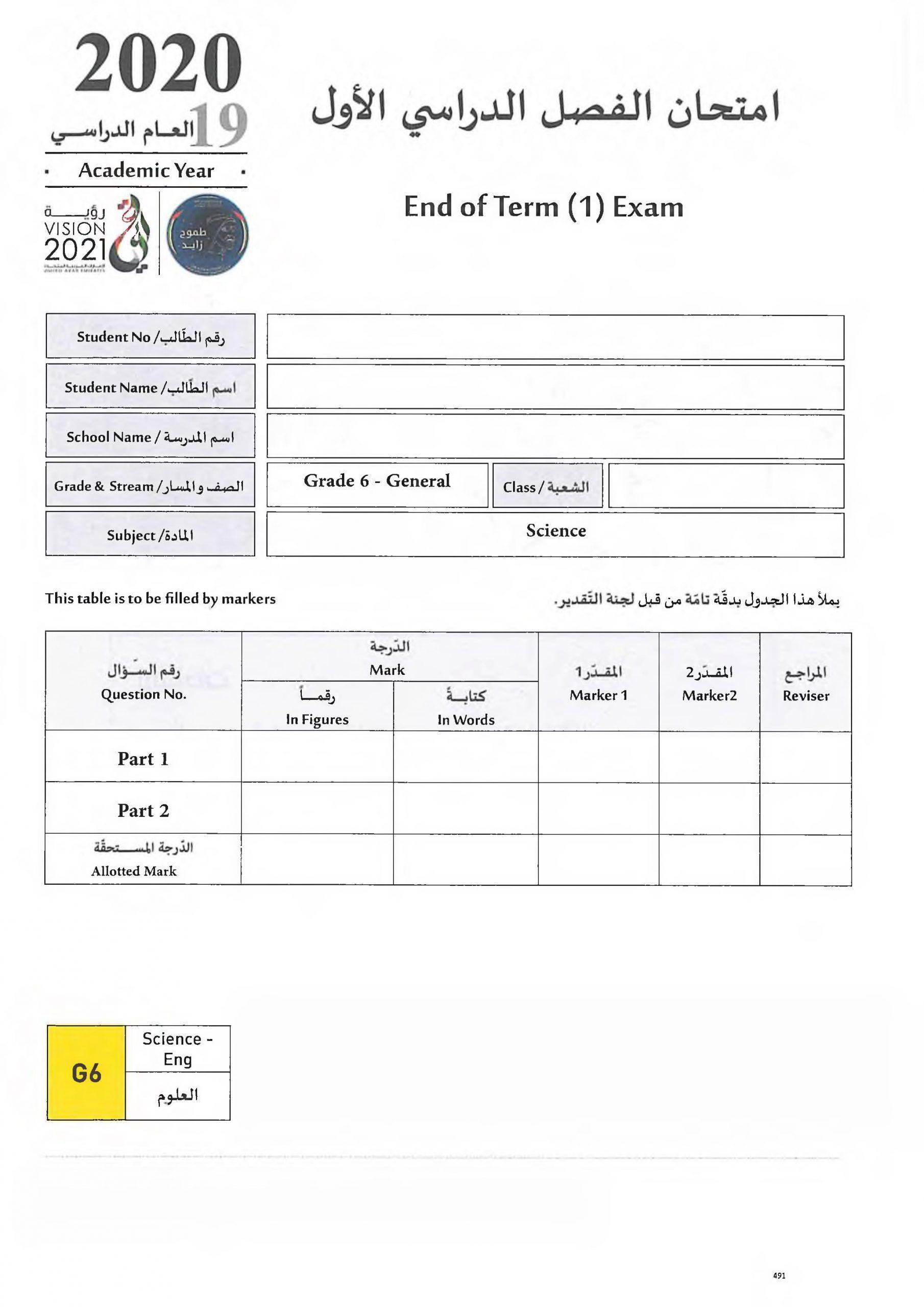 امتحان نهاية الفصل الدراسي الاول 2019 2020 بالانجليزي الصف الساد س مادة العلوم المتكاملة Student Exam Class
