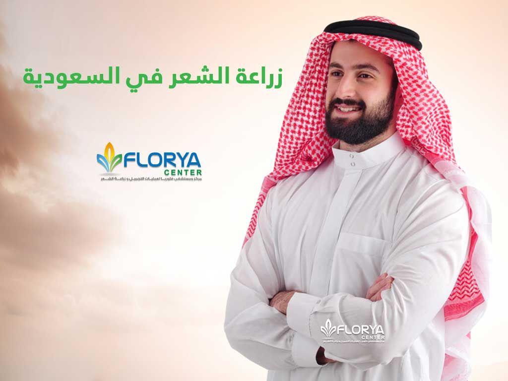 عملية زراعة الشعر في السعودية دراسة عن اهم المراكز والتقنيات المستخدمة مركز ومستشفى فلوريا Fashion