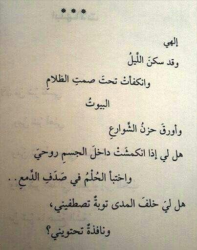 Pin By Mariam Almughrabi On Arabic Islamic Quotes Islamic Quotes Words Arabic Words