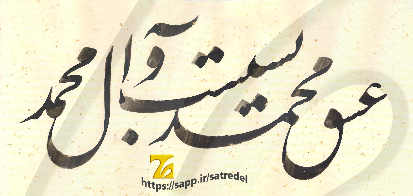 Pin By قطره هنر On خوشنویسی و کالیگرافی قطره Calligraphy Arabic Calligraphy Art