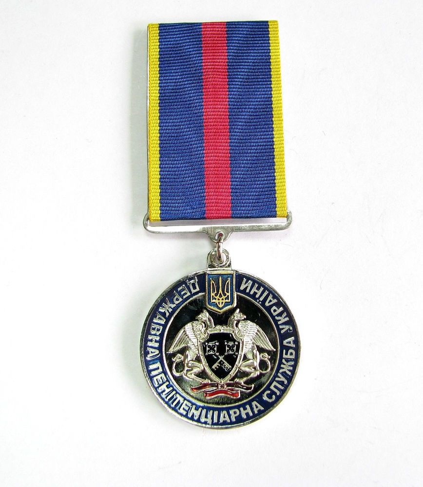 Ukraine Award Medal 15 years Service State Penitentiary