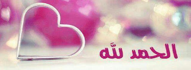 Facebook Timeline Cover Islamic Paraise Allah Facebook Timeline Covers Timeline Covers Pics For Cover Photo