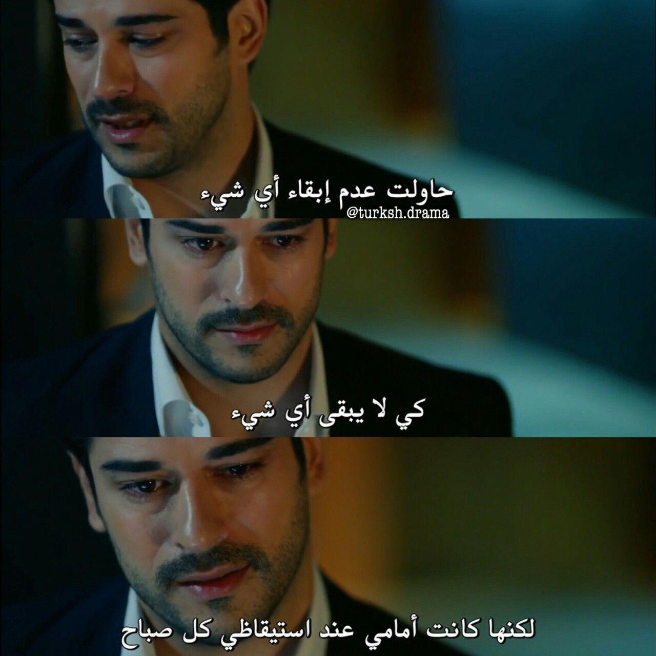 Karasevda Kemal Nihan حب أعمى Movie Quotes Love Words Emotional Scene