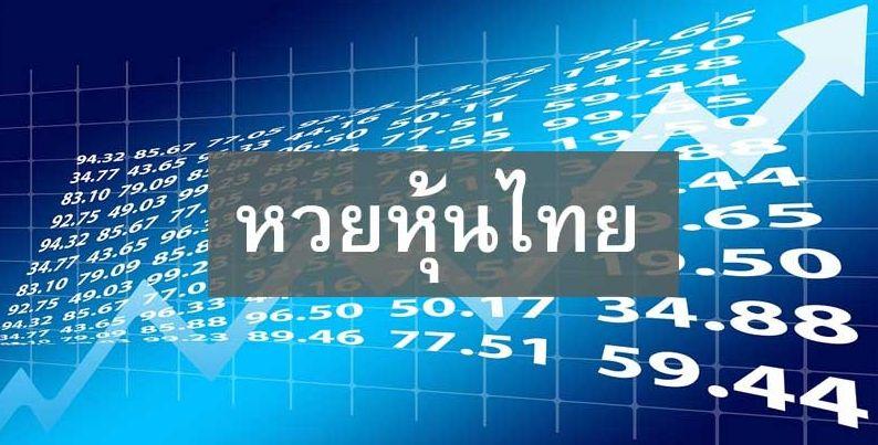 เดิมพันหวยหุ้นไทยทำได้อย่างไร