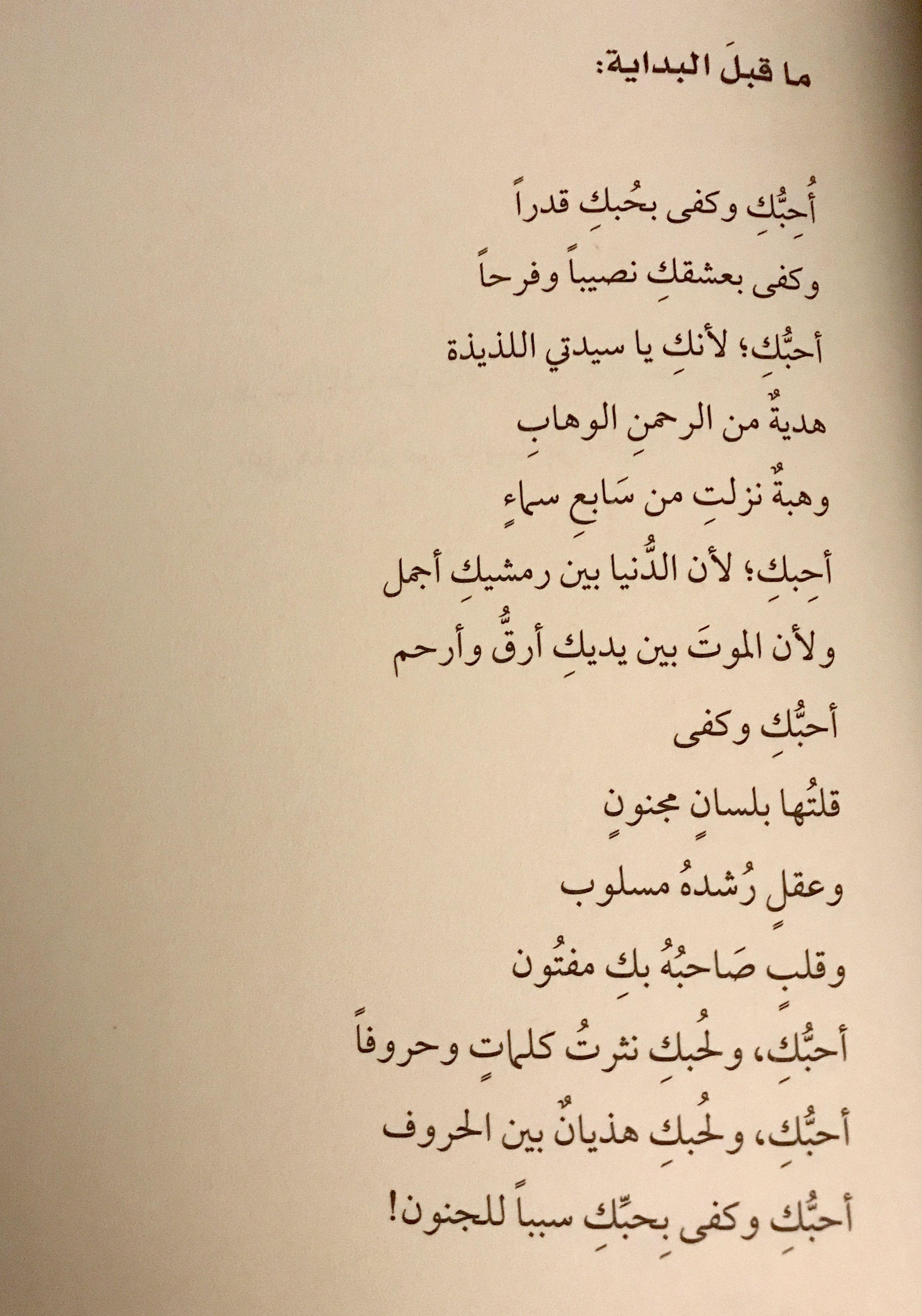 احبك و كفى Romantic Quotes Sweet Words Love Quotes