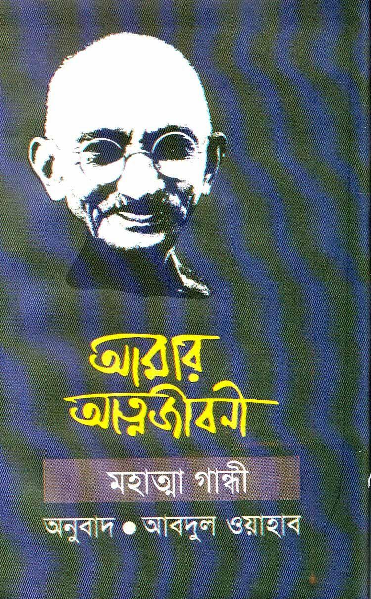 The Words Of Gandhi Book Pdf
