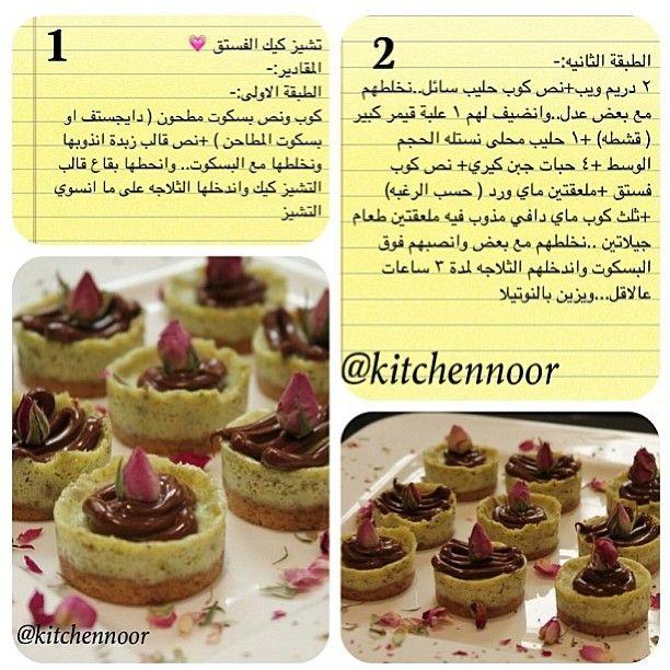 Miss Dai Dai تشيز كيك الفستق Yummy Food Dessert Cooking Recipes Desserts Dessert Recipes