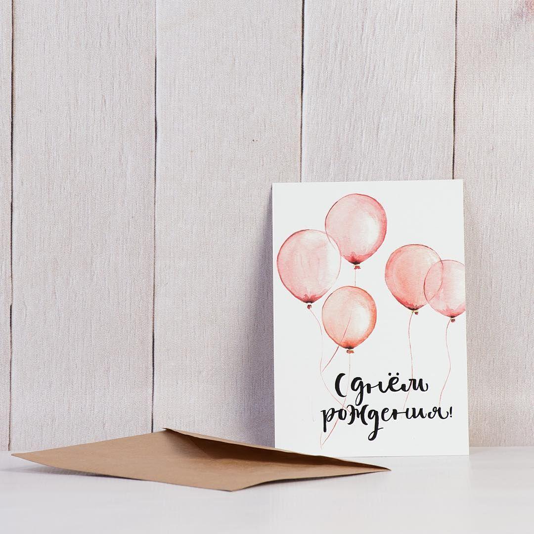 Креативная открытка своими руками на день рождения