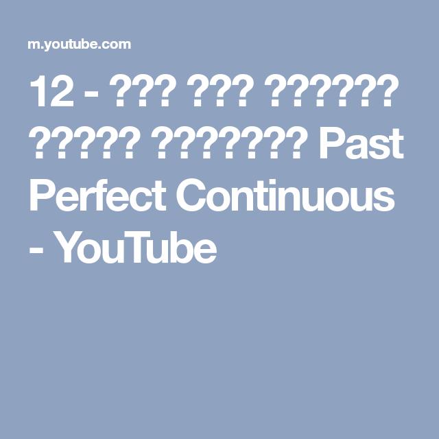 12 شرح زمن الماضي التام المستمر Past Perfect Continuous Youtube Weather Weather Screenshot