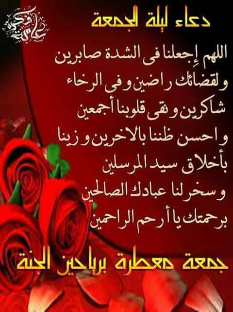 الجمعه يوم الجمعة دعاء جمعه Jumma Mubarak Images Islamic Phrases Ali Quotes