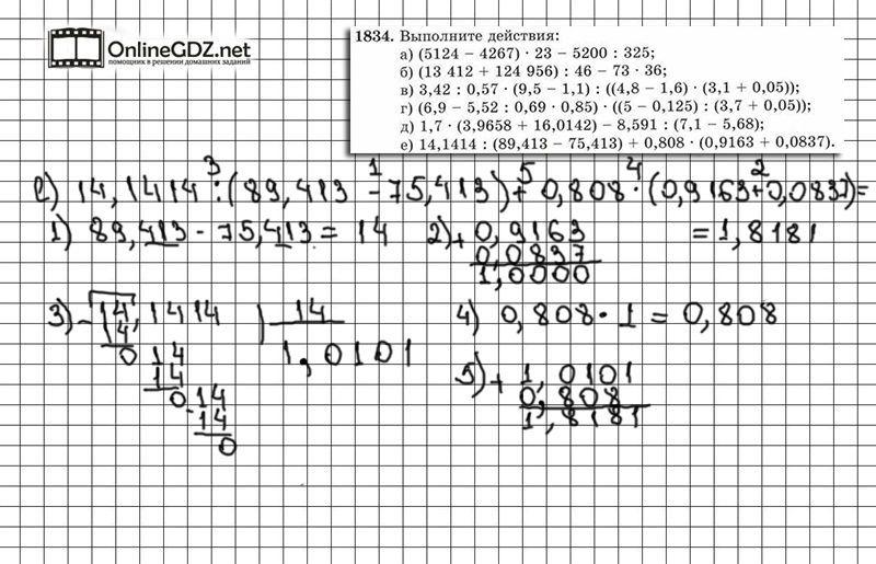 Списывание ру математика 5 класс