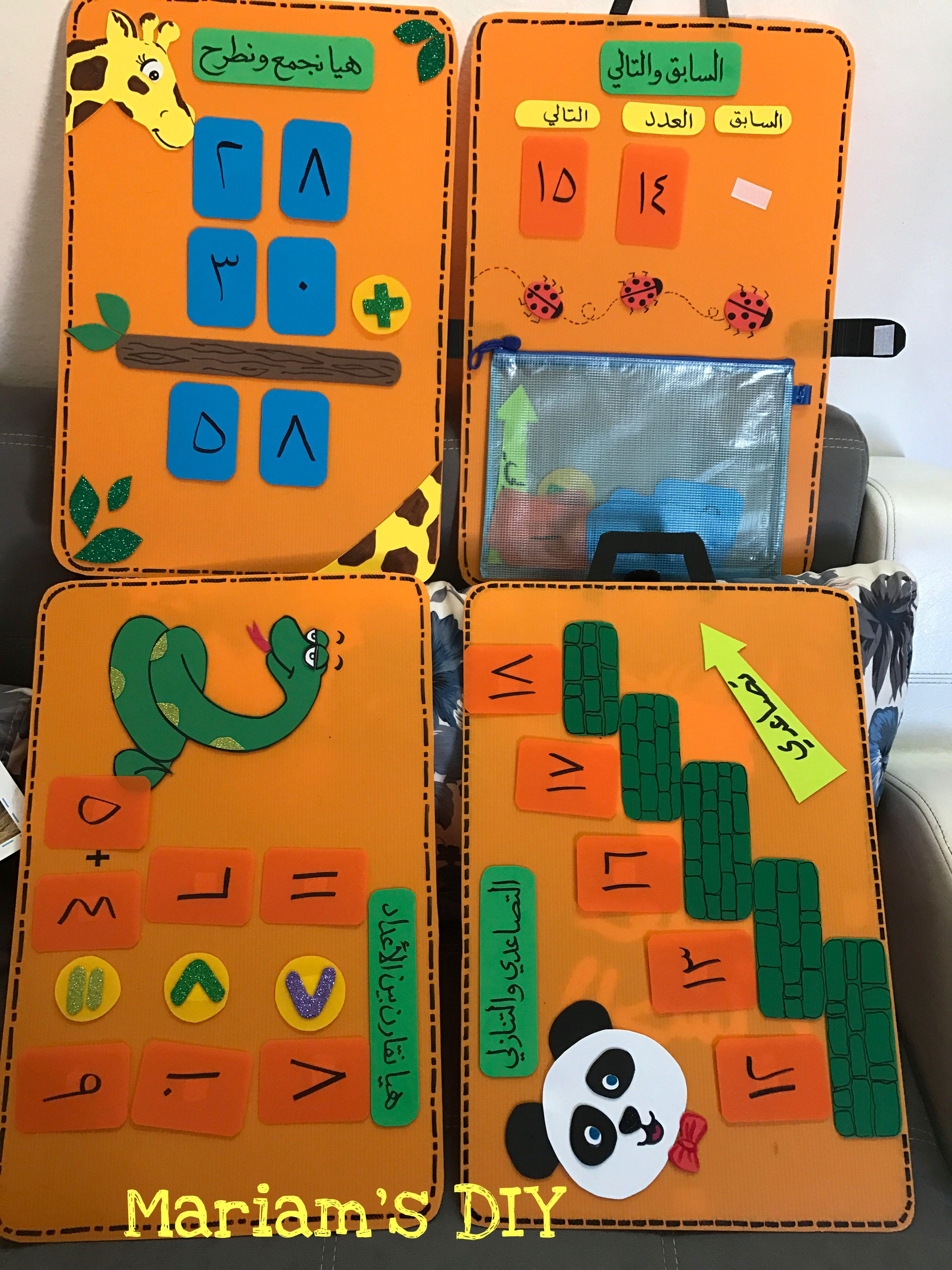 حقيبة رياضيات متنوعة Math Activities Preschool Preschool Activities Math Activities