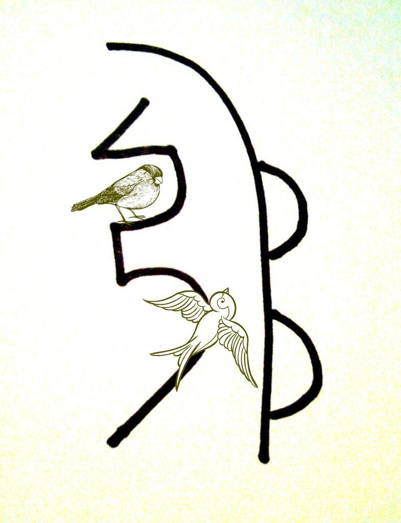 Sei hei ki emotional healing symbol used in usui reiki for sei hei ki emotional healing symbol used in usui reiki for distance reiki healing biocorpaavc Gallery