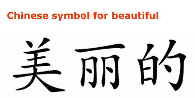 Pin By Lissie On Chinese Symbolscharacters Pinterest Chinese
