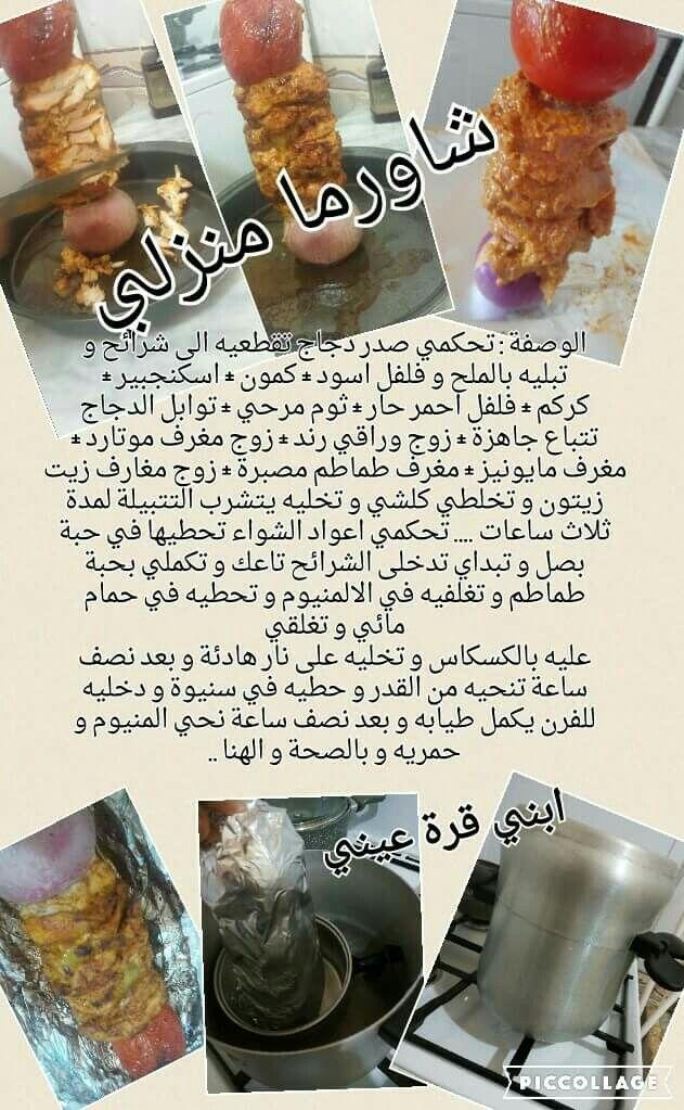 Homemade Shawrma Tunisian Food Arabic Food Ramadan Recipes