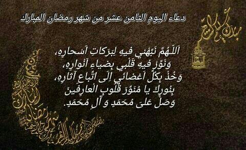 دعاء اليوم الثامن عشر من شهر رمضان Ramadan Quran Quotes Peace