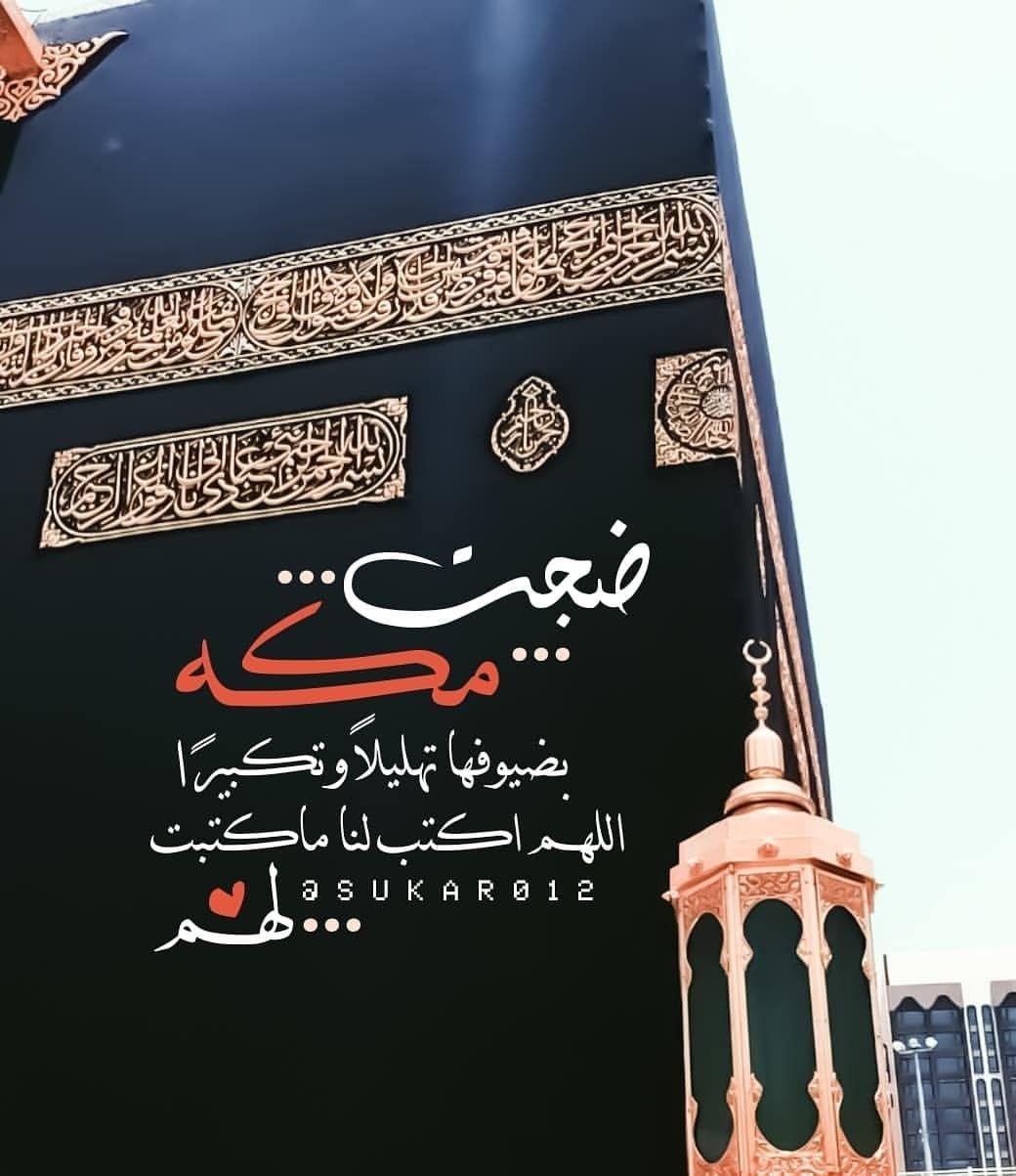 التكبير ذو الحجة Ramadan Kareem Kareem Hajj Mubarak