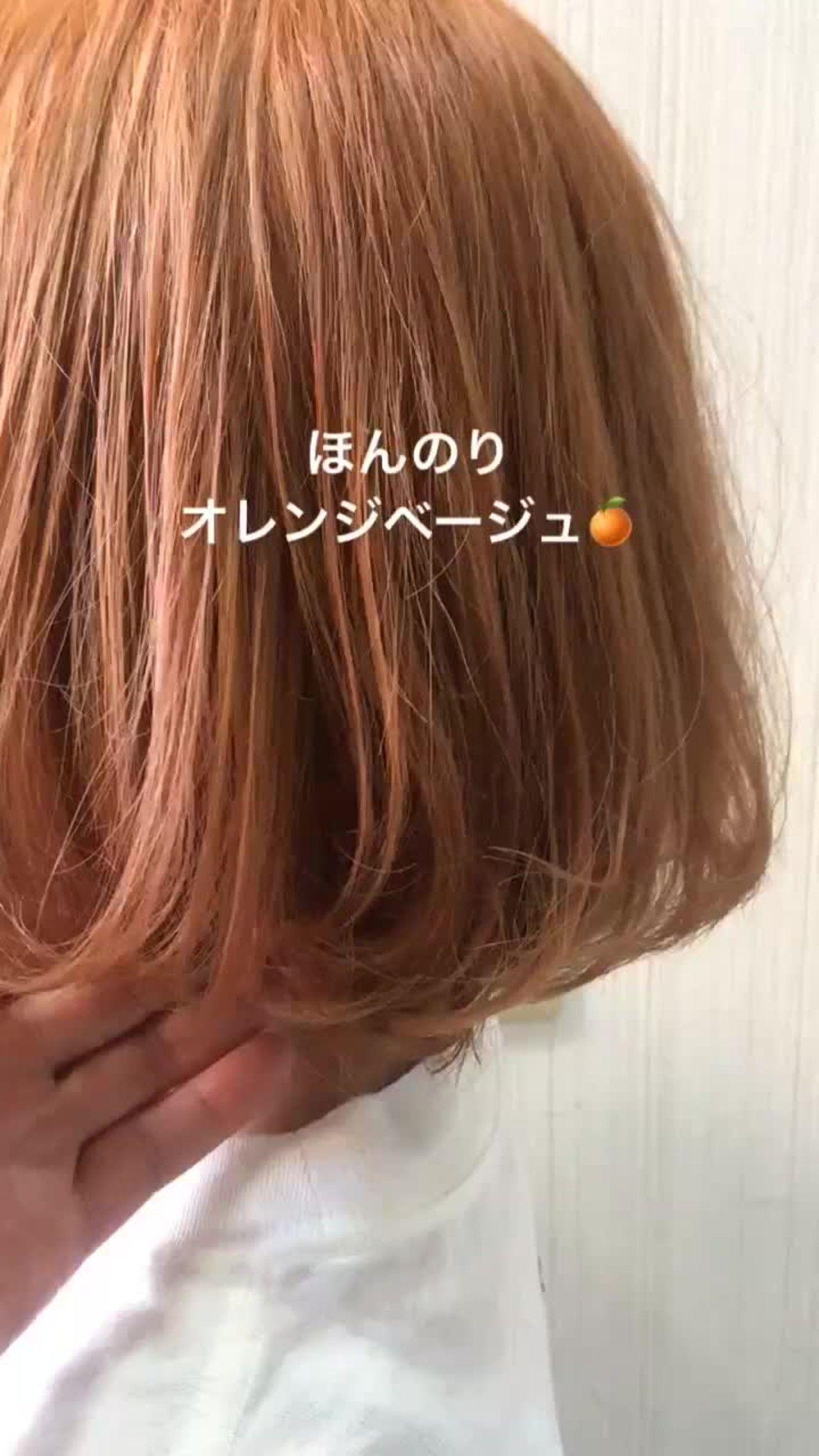 韓国アイドル系オレンジベージュ 髪色 オレンジ 髪色 ベージュ