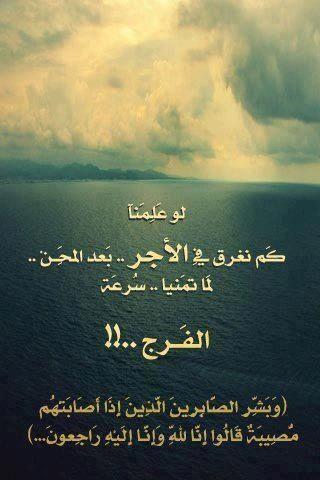Pin By Nana Aldosary On Arabic Quotes Islamic Quotes Islamic Phrases Islamic Quotes Quran