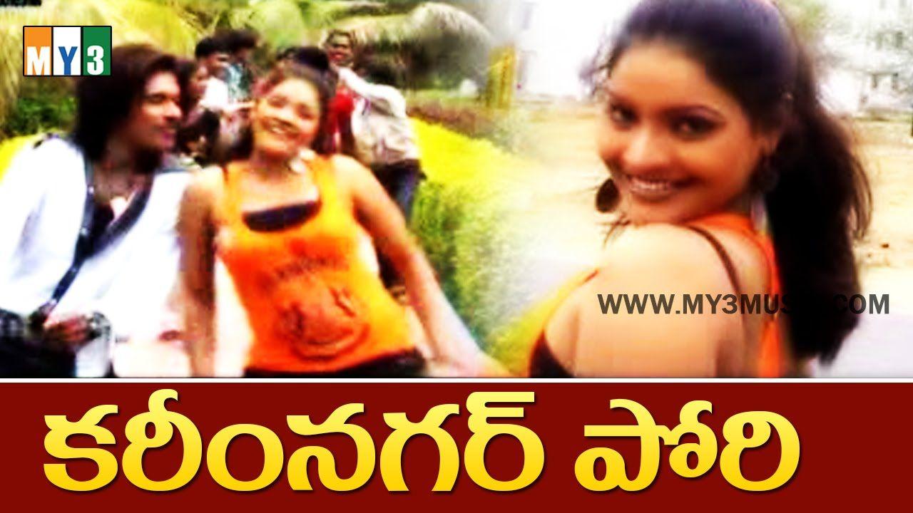 Janapada Geethalu Karimnagar Poori Janapadalu Latest Telugu Folk Video Songs Dj Remix Songs Latest Dj Songs Dj Songs