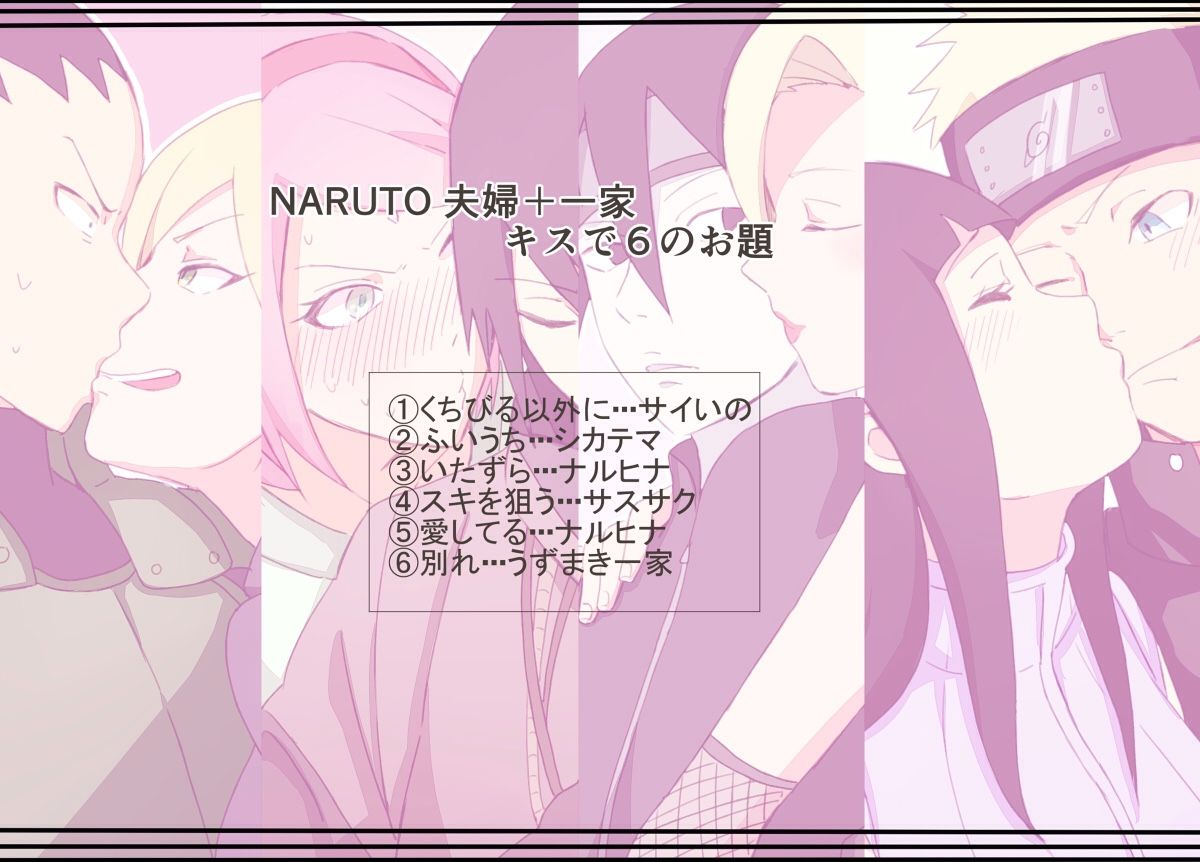 shikatema,sasusaku,saiino and naruhina
