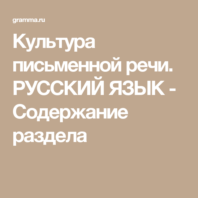Kultura Pismennoj Rechi Russkij Yazyk Soderzhanie Razdela Gramma Lockscreen