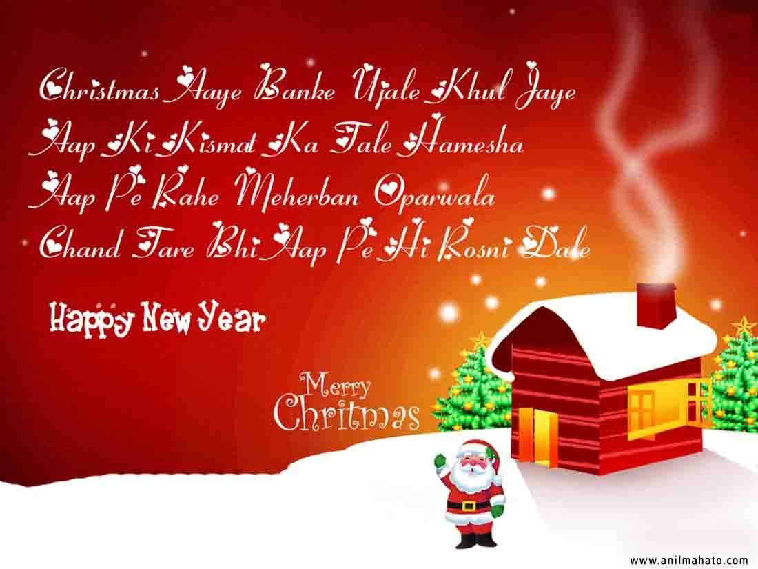 Christmas Ecards In Hindi For Facebookg 1100825