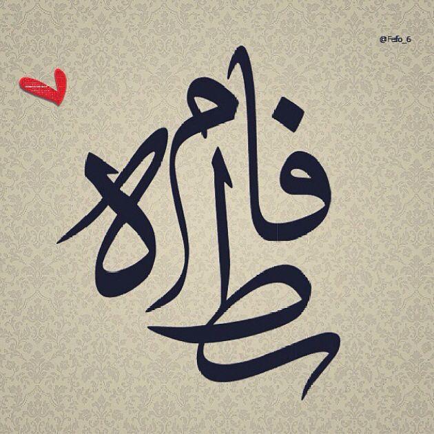 فـاطـمـه Islamic Art Calligraphy Arabic Calligraphy Artwork Islamic Calligraphy