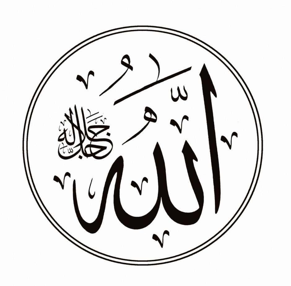 Pin By كتاب ا متشابه ا On الله في القرآن With Images Allah Calligraphy Islamic Calligraphy Quran Islamic Calligraphy