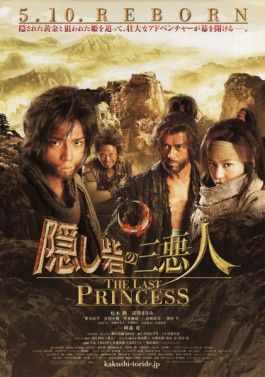 Watch Hidden Fortress: The Last Princess Online For Free - Watch Free  Movies Online - CoolMovieZone