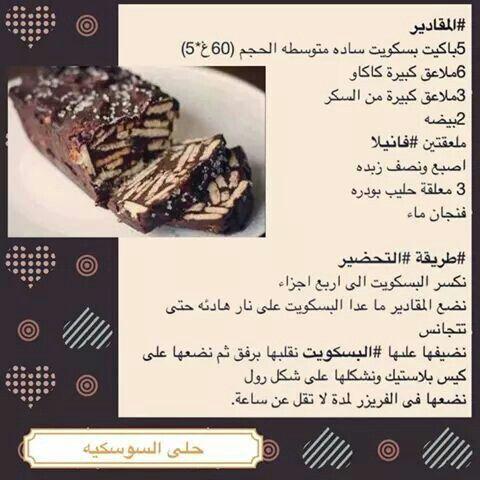 ليزي كيك Yummy Food Dessert Sweet Crepes Recipe Arabic Food