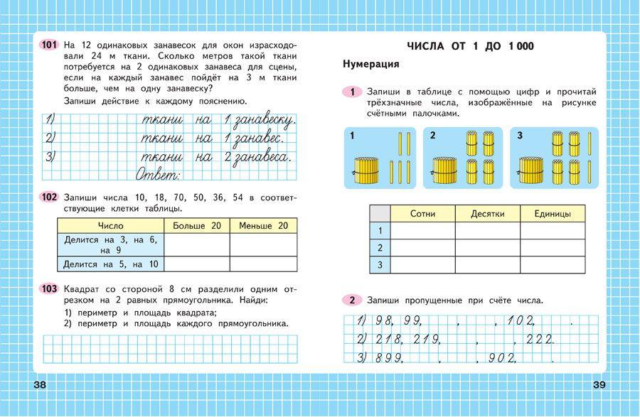 Скачать бесплатно рабочая тетрадь по математике 8 класс