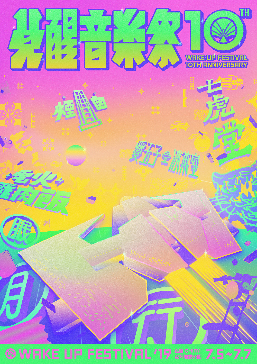 WAKE UP FESTIVAL 10TH on Behance Graphic design trends