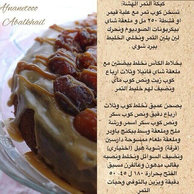 كيكة التمر الهشة Cooking Recipes Desserts Sweets Recipes Food Recipies