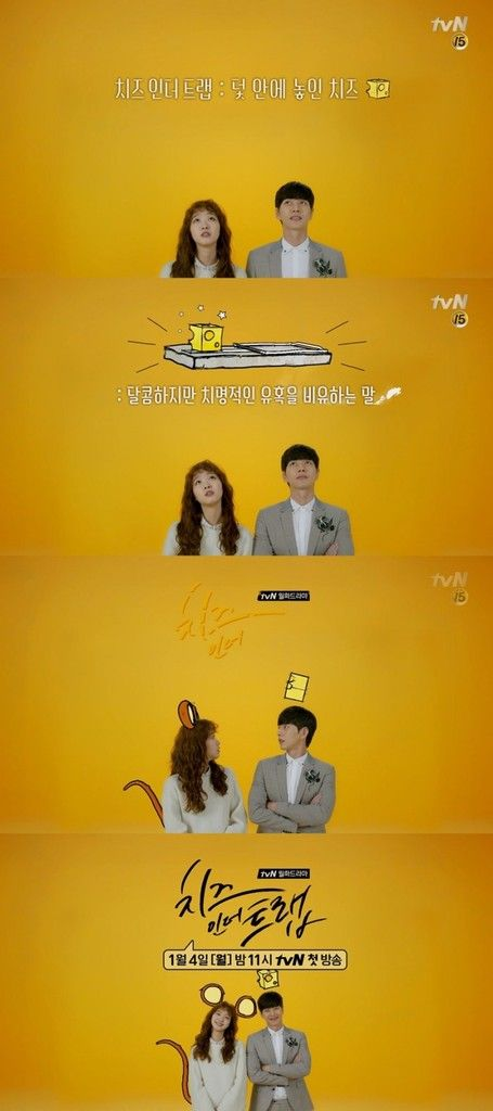 Cheese in the Trap | Park Hae Jin and Kim Go Eun