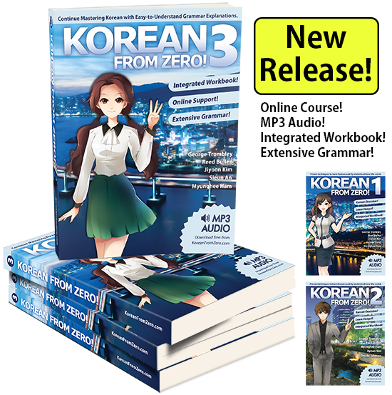 Learn Korean - Free book (PDF) and audio downloads | Korean | Learn