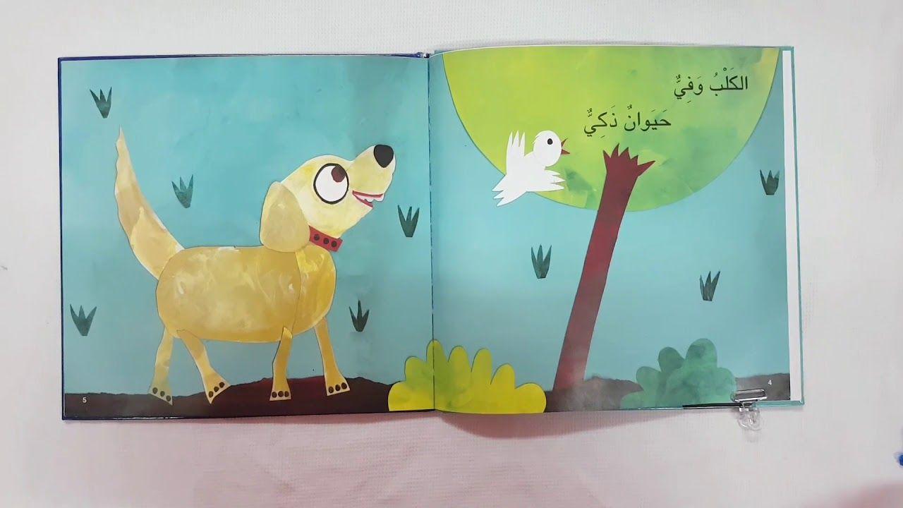 قصه قصيره جدا للأطفال الصغار الكلب الوفي Moose Art Art Animals