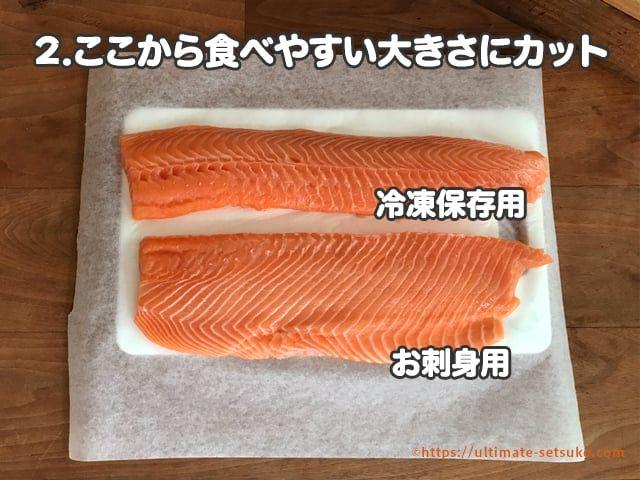 冷凍 コストコ 刺身 サーモン