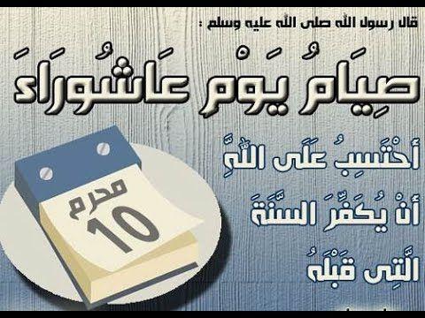 صيام يوم عاشوراء الشيخ الدكتور سليمان الرحيلي حفظه الله Youtube Islam 10 Things