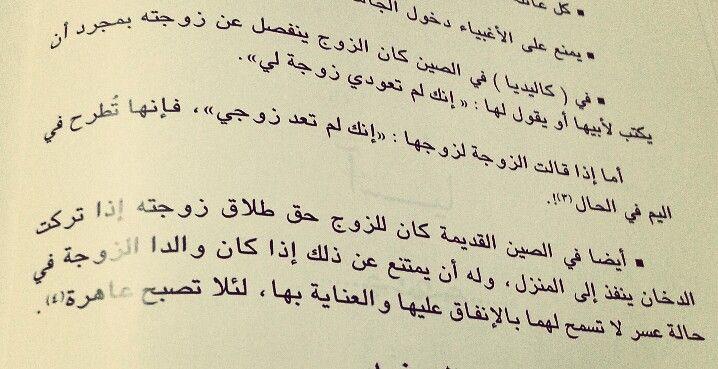 ظلم المرأة لايزال في كل مكان وكل زمان حتى وقتنا هذا Sheet Music Calligraphy Arabic Calligraphy