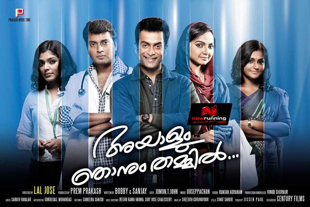 ayalum njanum thammil malayalam full movie free download