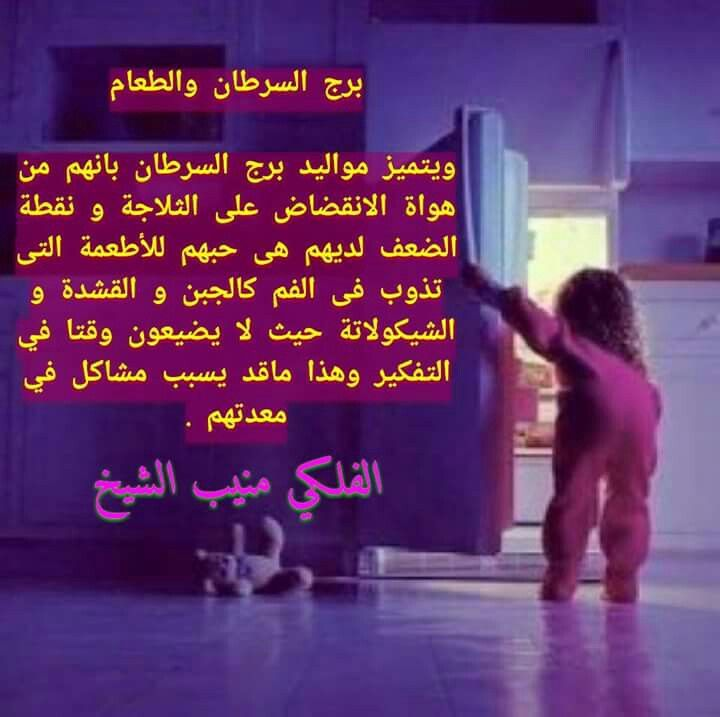 Mego برج السرطان ابراج حظك اليوم حظ Funny Words Cool Words Arabic English Quotes