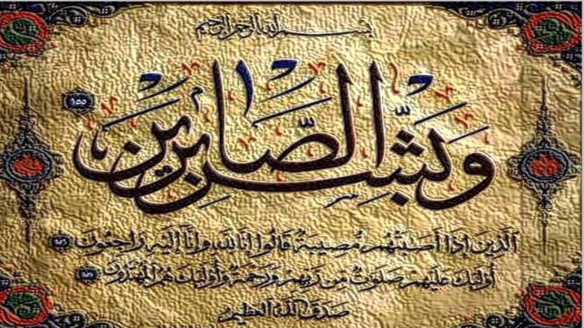 صوت جميل جدا دعاء فيه البشرى والخير ان شاء الله إ ن ا ل ل ه و إ ن Islamic Art Calligraphy Calligraphy Islamic Wallpaper