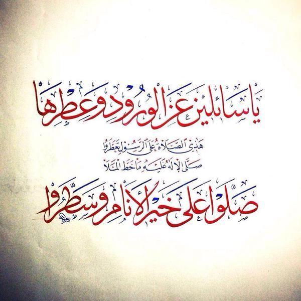 اللهم صل على سيدنا محمد وعلى آله وصحبه أجمعين Islamic Calligraphy Lettering Arabic Calligraphy Art